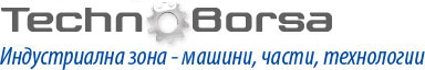 Техно Борса Индустриална зона - машини, части, технологии
